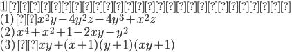 { \displaystyle \fbox{1} \ 因数分解しなさい。\\ ( 1 )\  x^2 y -4y^2 z -4 y^3 + x^2 z \\( 2 )\  x^4 + x^2 + 1 - 2xy - y^2 \\( 3 )\  xy + (x+1)(y+1)(xy+1) }