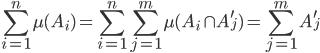 { \displaystyle \sum_{i=1}^{n}\mu( A_{i} )=\sum_{i=1}^{n}\sum_{j=1}^{m}\mu( A_{i}\cap A^{\prime}_{j} )=\sum_{j=1}^{m}A^{\prime}_{j} }