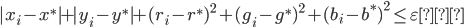 { \displaystyle |x_i - x^\ast | + |y_i - y^\ast | + {(r_i - r^\ast )}^2 + {(g_i - g^\ast )}^2 + {(b_i - b^\ast)}^2 \leq \varepsilon }