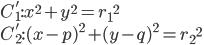 { \displaystyle C_1' : x^2 + y^2 = {r_1}^2 \\ C_2' : (x-p)^2 + (y-q)^2 = {r_2}^2 }