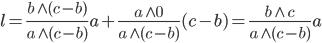 { \displaystyle l=\frac{b\wedge( c-b )}{a\wedge( c-b )}a+\frac{a\wedge 0}{a\wedge( c-b )}( c-b )=\frac{b\wedge c}{a\wedge( c-b )}a }