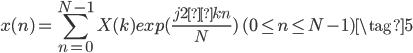{ \displaystyle x(n) = \sum_{n=0}^{N-1} X(k)exp(\frac{j2πkn}{N} ) \ (0 \le n \le N-1)} \tag{5}