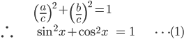 { \displaystyle\begin{align*}   & \left(\frac{a}{c}\right)^2 + \left(\frac{b}{c}\right)^2 = 1 \\   \therefore\, &\sin^2 x + \cos^2 x &= 1 & \cdots(1) \end{align*}}