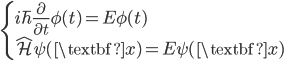 { \displaystyle\begin{align*}   \begin{cases}     i\hbar\frac{\partial}{\partial t}\phi(t) = E\phi(t) \\     \hat{\mathcal{H}}\psi(\textbf{x}) = E \psi(\textbf{x})   \end{cases} \end{align*}}