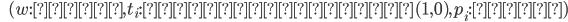 { \hspace{6pc}   ( w: 重み , t_i: 正解ラベル(1,0) , p_i: 確率 ) }
