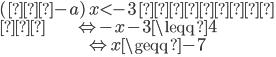 {(ⅰ-a)\ x\lt -3\ の場合\\ \begin{align} ①&\Leftrightarrow -x-3\leqq 4\\ &\Leftrightarrow x\geqq -7\\ \end{align}\\ }