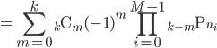 {=\displaystyle\sum_{m=0}^{k}{}_{k}{\rm{C}}_{m}(-1)^{m}\prod_{i=0}^{M-1}{}_{k-m}{\rm{P}}_{n_i}}