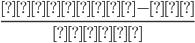 {\Large\frac{10x-7}{12}}