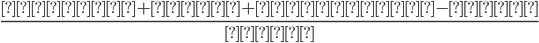 {\Large\frac{4(x+2)+3(2x-5)}{12}}
