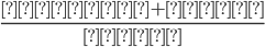 {\Large\frac{4(x+2)}{12}}