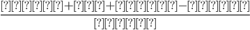 {\Large\frac{4x+8+6x-15}{12}}