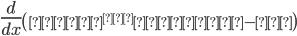 {\Large{\frac{d}{dx}}\normalsize{\left(3x^{2}+2x-1\right)}}