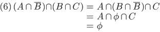 {\begin{align}( 6 )\ (A\cap \overline{B})\cap (B\cap C)&=A\cap (B\cap \overline{B}) \cap C\\ &=A\cap \phi \cap C\\ &=\phi\\ \end{align}\\ }