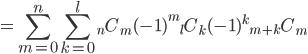 {\displaystyle = \sum_{m=0}^n \sum_{k=0}^l {}_n C_m (-1)^{m} {}_l C_k (-1)^{k} {}_{m+k} C_m  }