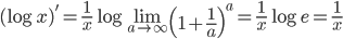 {\displaystyle \begin{equation} (\log x)^{'}=\frac{1}{x} \log \lim_{a \to \infty}  \left(1+\frac{1}{a}\right) ^{a}=\frac{1}{x} \log e = \frac{1}{x} \end{equation} }