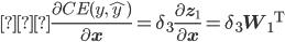 {\displaystyle  \frac{\partial CE (y, \hat{y})}{{\partial {\bf x}}} = \delta_3 \frac{\partial {\bf z_1}}{{\partial {\bf x}}} = \delta_3 {\bf W_1}^{\mathrm{T}} }