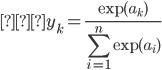 {\displaystyle  y_k =  \frac{\exp{(a_k)}}{\sum_{i=1}^n \exp{(a_i)}} }