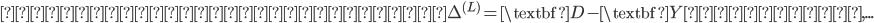 {\displaystyle デルタの逆伝播計算は {\Delta}^{(L)}=\textbf{D}-\textbf{Y}とした後,... }