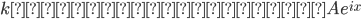 {\displaystyle  k が実数 のとき、Ae^{ix} }