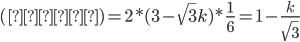 {\displaystyle (左辺)=2*(3-\sqrt{3}k)*\frac{1}{6}=1-\frac{k}{\sqrt{3}} }