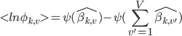 {\displaystyle < ln \phi_{k,v} > = \psi(\hat{\beta_{k,v}}) - \psi(\sum_{v'=1}^{V}\hat{\beta_{k,v'}})}