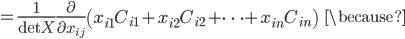{\displaystyle = \frac{1}{\mathrm{det} X} \frac{ \partial }{ \partial x_{ij} } \left( x_{i1} C_{i1} + x_{i2} C_{i2} + \cdots + x_{in} C_{in}  \right) \;\;\; \because }