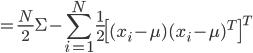 {\displaystyle = \frac{N}{2} \Sigma - \sum_{i=1}^N \frac{1}{2} \left[ ( x_i - \mu ) ( x_i - \mu )^T \right]^T }