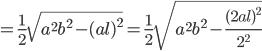 {\displaystyle =\frac{1}{2} \sqrt{a^2b^2-(al)^2}=\frac{1}{2} \sqrt{a^2b^2-\frac{(2al)^2}{2^2}}}