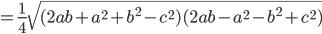 {\displaystyle =\frac{1}{4}\sqrt{(2ab+a^2+b^2-c^2)(2ab-a^2-b^2+c^2)}}