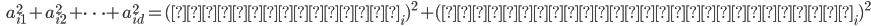 {\displaystyle \;\;\;  a_{i1}^2 + a_{i2}^2 + \cdots + a_{id}^2 =  (\mathrm{射影の長さ}_i)^2 + (\mathrm{点から直線への距離}_i)^2 }
