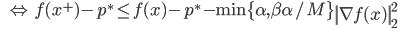 {\displaystyle \;\;\; \Leftrightarrow \ f(x^{+}) - p^* \le f(x) - p^* - \min \{ \alpha , \beta \alpha / M \}  \left\| \nabla f(x) \right\|_2^2 }
