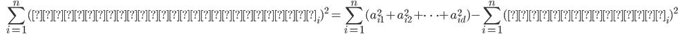 {\displaystyle \;\;\; \sum_{i=1}^n(\mathrm{点から直線への距離}_i)^2 = \sum_{i=1}^n ( a_{i1}^2 + a_{i2}^2 + \cdots + a_{id}^2 ) - \sum_{i=1}^n (\mathrm{射影の長さ}_i)^2  }