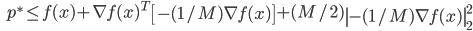 {\displaystyle \;\;\; p^* \le f(x) + \nabla f(x)^T  \left[ - (1/M) \nabla f(x) \right] + (M/2) \left\  - (1/M) \nabla f(x) \right\ _2^2 }