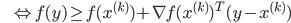 {\displaystyle \;\;\;\;\;\; \Leftrightarrow f(y) \ge f(x^{(k)}) + \nabla f(x^{(k)})^T (y - x^{(k)}) }