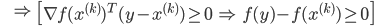 {\displaystyle \;\;\;\;\;\; \Rightarrow \; \left[ \nabla f(x^{(k)})^T (y - x^{(k)}) \ge 0 \; \Rightarrow \;  f(y) - f(x^{(k)}) \ge 0 \right] }