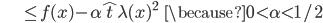 {\displaystyle \;\;\;\;\;\;\;\;\;\;\;\;\; \le f(x) - \alpha \hat{t} \lambda (x)^2 \;\;\; \because 0 \lt \alpha \lt 1/2 }