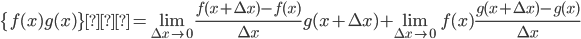 {\displaystyle \{f(x)g(x)\}'=\lim_{\Delta x \rightarrow 0} \frac{f(x+\Delta x)-f(x)}{\Delta x}g(x+\Delta x)+\lim_{\Delta x \rightarrow 0} f(x)\frac{g(x+\Delta x)-g(x)}{\Delta x}}
