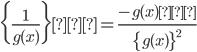 {\displaystyle \biggl\{ \frac{1}{g(x)} \biggr \}'=\frac{-g(x)'}{\{g(x)\}^2} }