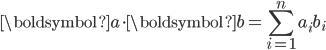 {\displaystyle \boldsymbol{a} \cdot \boldsymbol{b} = \sum_{i=1}^n a_i b_i}