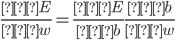 {\displaystyle \frac{∂E}{∂w}=\frac{∂E}{∂b}\frac{∂b}{∂w} }
