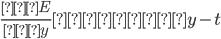 {\displaystyle \frac{∂E}{∂y}は大体y-t }