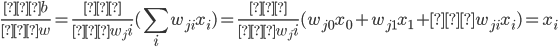 {\displaystyle \frac{∂b}{∂w}=\frac{∂}{∂w_ji}(\sum_{i} w_{ji}x_i)=\frac{∂}{∂w_ji}( w_{j0}x_0+w_{j1}x_1+…w_{ji}x_i) =x_i}