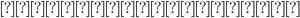 {\displaystyle αは定数です。}