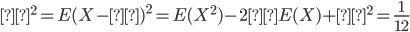 {\displaystyle σ^2=E(X-μ)^2=E(X^2)-2μE(X)+μ^2=\frac{1}{12} }