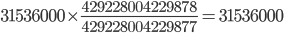 {\displaystyle 31~536~000 \times \frac{429~228~004~229~878}{429~228~004~229~877}=31~536~000}