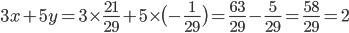 {\displaystyle 3x+5y=3 \times \frac{21}{29}+5 \times \bigl(-\frac{1}{29}\bigr)=\frac{63}{29}-\frac{5}{29}=\frac{58}{29}=2}