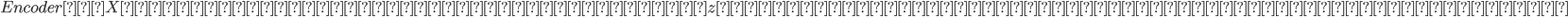 {\displaystyle EncoderへXを入力します。そして潜在変数zのためのパラメータμおよびσを出力します。}
