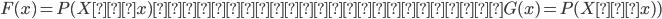 {\displaystyle F(x)=P(X≦x)で定義されるが、G(x)=P(X<x)) }