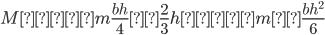 {\displaystyle M=σm\frac{bh}{4}×\frac{2}{3}h=σm×\frac{bh^2}{6}}