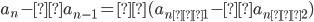 {\displaystyle a_n - αa_{n-1} = β(a_{n−1} -αa_{n−2})}